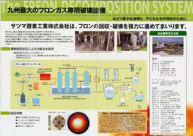 サツマ酸素.jpg