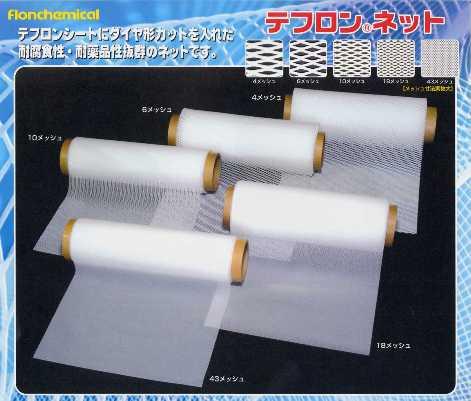 テフロン製シート・バスケット・カゴ・冶具