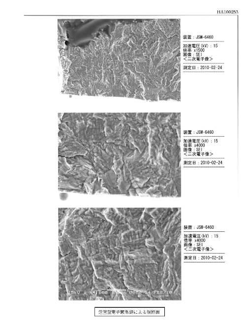 報告書HA100253-1(SR-1HLW洩れ)_ページ_3.jpg