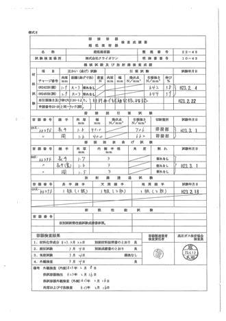 容器検査成績書_01.jpg
