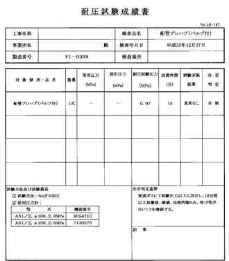 気密検査 圧力検査NEW.jpg
