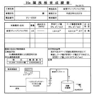 気密検査 HeリークNEW.jpg
