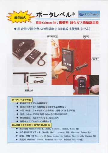 液化ガス残量測定器 .jpg