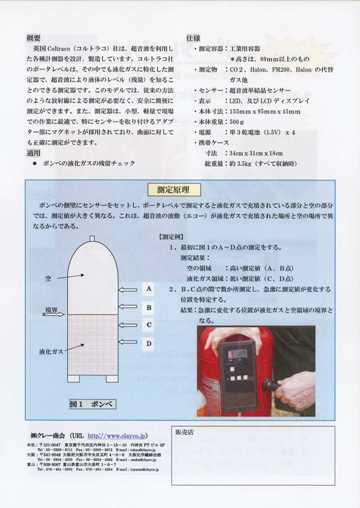液化ガス残量測定器1.jpg