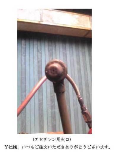 火口清掃針2.jpg