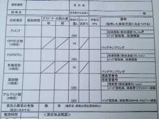臭気6.JPG