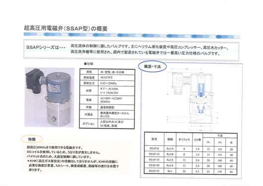 高圧ガス用電磁弁