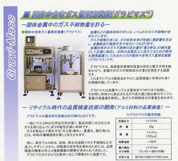 高性能ガス分析装置グラビマス シリーズ