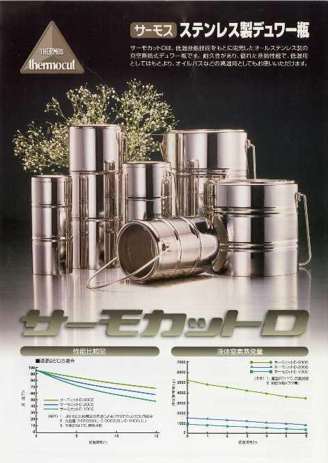 液体窒素用ステンレス製オープンデュワー瓶