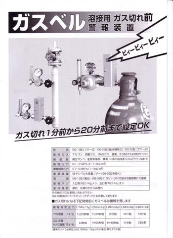 ガスベル (ガス切れ前警報装置)