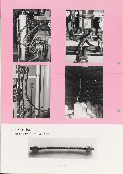 高圧ホース1.jpg