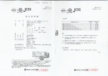 2012.11.06圧力校正3.jpg