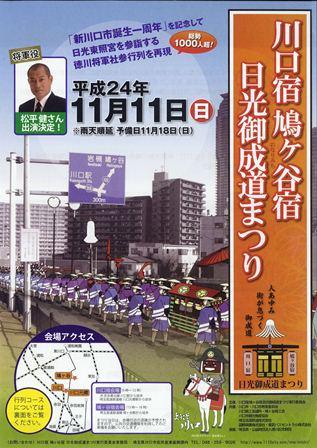 2012.11.07鳩ヶ谷祭り1.jpg