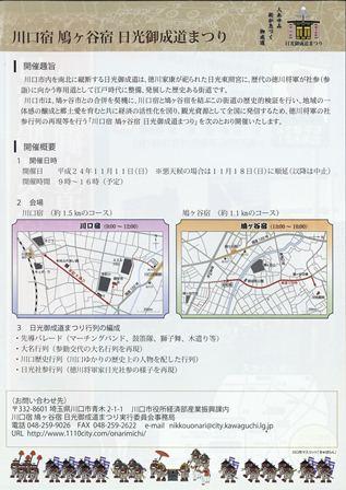 2012.11.07鳩ヶ谷祭り2.jpg