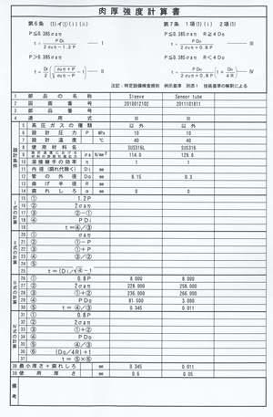 2012.12.9強度計算2.jpg