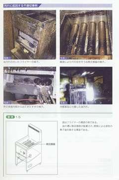 2013.03.08LPG事故.jpg