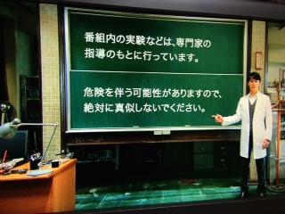ドラマ 「新・ガリレオ」