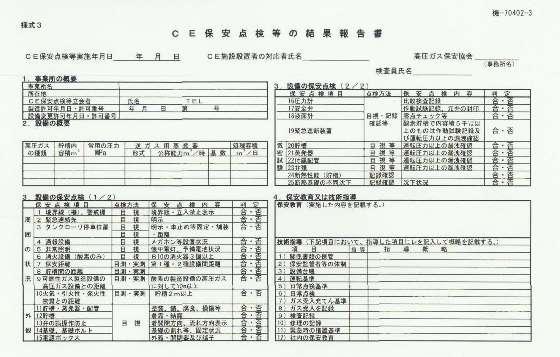 2014.05.28報告CE点検.jpg