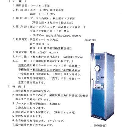 高圧ガス容器検査設備のご紹介