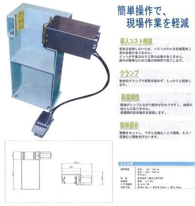 2014.10.10容器検査設備3.jpg