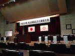 平成二十六年度埼玉県高圧ガス保安活動促進週間の実施について