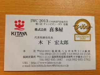 2014.11.07酒造6.JPG
