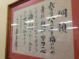 2014.11.07酒造7.JPG