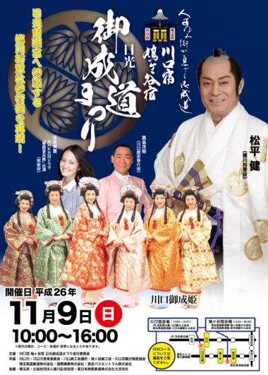 2014.11.9お祭り1.jpg