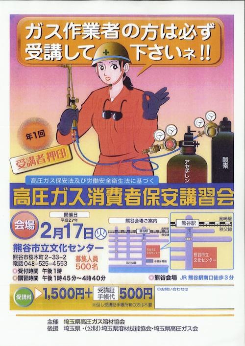 埼玉県アセチレン等高圧ガス消費者保安講習のご紹介