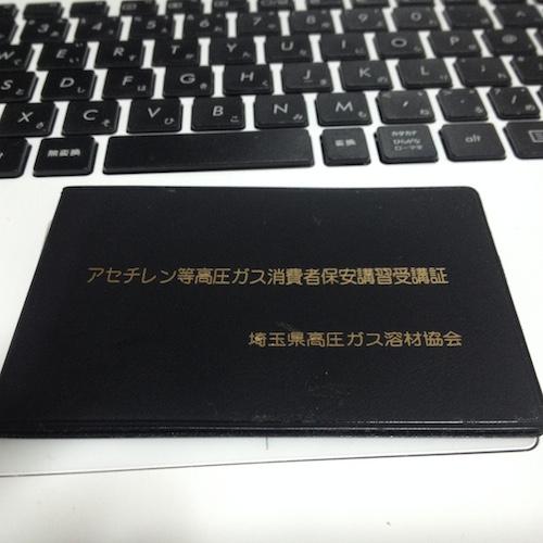 2015.01.14保安講習2.jpg