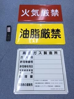 警戒標など標識