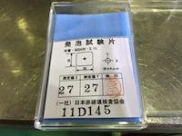 2015.05.01検知液7.JPG