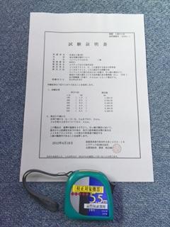 2015.06.12寸法測定4.jpg