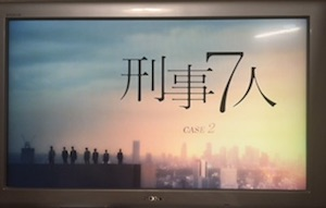 2015.07.23刑事1.jpg