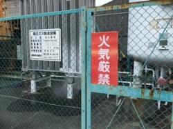 高圧ガス設備の警戒標識