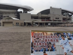 2015.10.10高校サッカー選手権.jpg