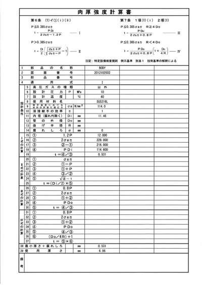 2015.10.31高圧MFC1.jpg