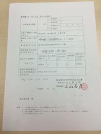 高圧ガス保安検査費用の証紙と印紙