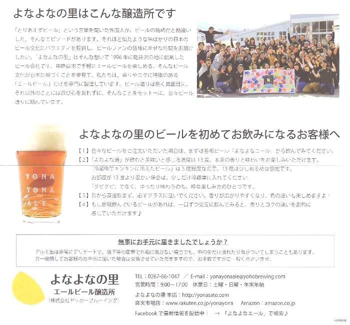 2015.12.27よなよな1.jpg