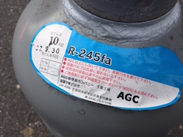 2016.01.08HFC245fa2.JPG