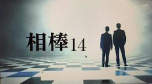相棒 Season14 第17話「物理学者と猫」