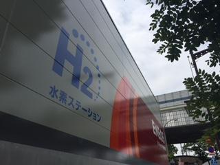 2016.06.24水素ステーション2.JPG