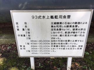 2016.09.06防衛大学4.JPG