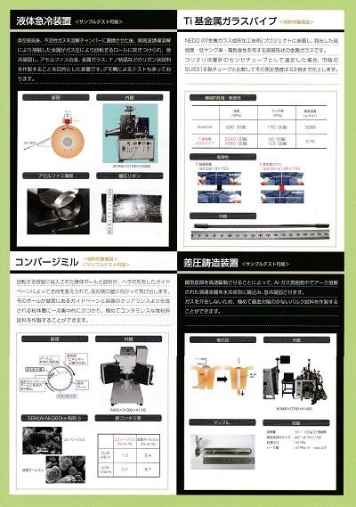 2016.10.18機器装置1.jpg