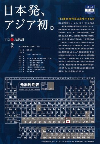2016.10.21元素113.jpg