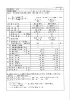 2016.11.25強度計算、ミルシート3.jpg