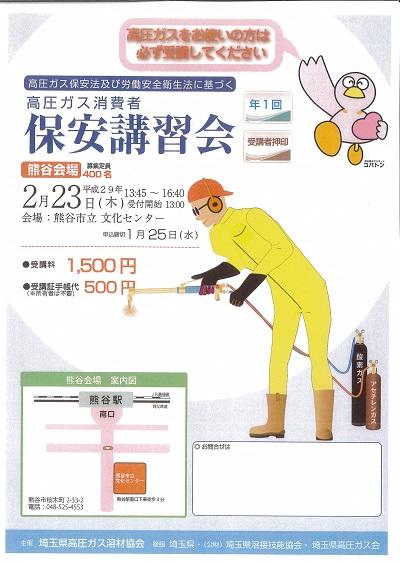 2016.12.16保安講習会.jpg