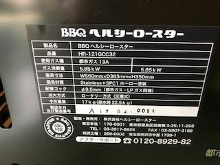 2017.04.18roaster5.JPG