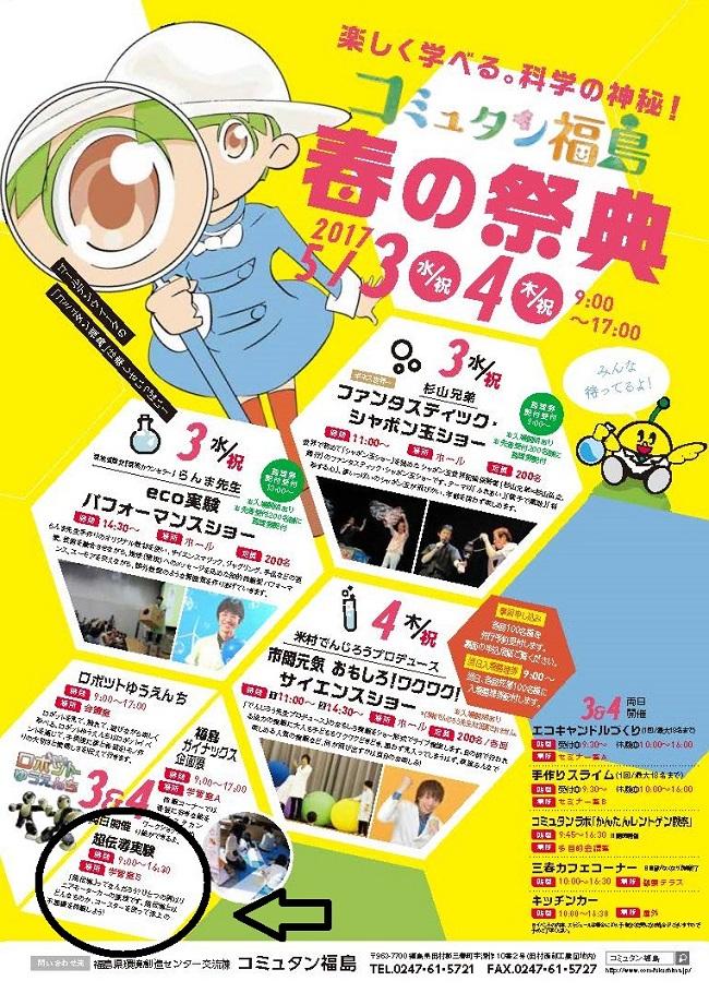 2017.04.29fukushimaLN2.1.jpg