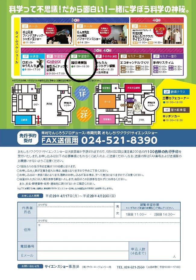 2017.04.29fukushimaLN2.2.jpg